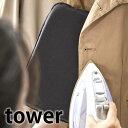 アイロン台 【よりどり3点送料無料対象商品】 アイロンミトン タワー スチーム用 かけたまま 山崎実業 yamazaki tower
