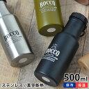 ROCCO ロッコ One Touch Bottle ワンタッチボトル 500ml ステンレスボトル 直飲み 水筒 保冷 保温 ステンレス マグボトル 真空二重構造 軽量 おしゃれ アウトドア 北欧 持ち手付 スリム マイボトル水筒