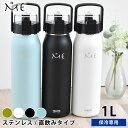 水筒 ステンレスボトル タケヤ ミーボトル 1000ml 1...
