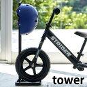 ペダルなし自転車&ヘルメットスタンド タワー tower ス...