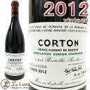ドメーヌ・ド・ラ・ロマネ・コンティ[DRC]コルトン・グラン・クリュ[2012] 赤ワイン/辛口/フルボディ[750ml] Domaine de la Romanee Conti[DRC] Corton Grand Cru 2012
