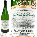 楽天代官山ワインサロン Le・Luxeフランソワ・コタ サンセール・クロ・デュ・ボージュ[2015][正規品] 白ワイン/辛口[750ml]Francois Cotat Sancerre Blanc Les Culs de Beaujeu 2015