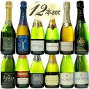グランメゾン シャンパーニュ ハーフサイズ 飲み比べ 12本セット 正規品 ハーフ 375ml お家飲みセット お得セット Champagne Grand Maison assort 12bottles