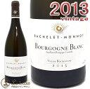 バシュレ・モノブルゴーニュ・ブラン[2013]白ワイン/辛口[750ml]Bachelet Monnot Bourgone Blanc 20...