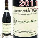 アンリ・ボノーシャトー・ヌフ・デュ・パプ・マリー・ブーリエ[正規品]赤ワイン/辛口/フルボディ[750ml]Henri Bonneau Chateauneuf du Pape Cuvee Marie Beurrier 2011