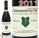 アンリ・ボノーシャトー・ヌフ・デュ・パプ・キュヴェ・セレスタン[2011][正規品]赤ワイン/辛口/フルボディ[750ml]Henri Bonneau Chateauneuf du Pape Reserve des Celestins 2011