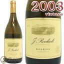 ロキオリリヴァー ブロク ヴィンヤード シャルドネ 2003白ワイン 辛口 フルボディ 750mlRochioli River Block ...