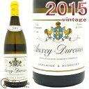 2015 オークセイ デュレス ブラン ルフレーヴ エ アソシエ 正規品白ワイン 辛口 750ml Domaine Leflaive et Associes Auxey Duresses Blanc