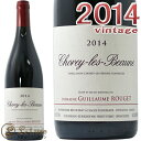 2014 ショレー レ ボーヌ ルージュ ニコラ ルジェ ギョーム ルジェ ラベル 赤ワイン 辛口 750ml ショレイ Domaine Guillaume Rouget(Nicolas Rouget) Chorey Les Beaune Rouge 2014