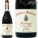 2015 シャトーヌフ デュ パプ オマージュ ア ジャック ペラン シャトー ド ボーカステル 正規品 赤ワイン フルボディ 辛口 750ml ファミーユ ペラン Chateau de Beaucastel Chateauneuf du Pape Hommage a Jacques Perrin