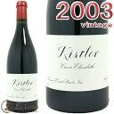 キスラー キュヴェ エリザベス ピノ ノワール 2003赤ワイン 辛口 フルボディ 750mlKis