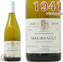 1941 ムルソー ジャン ルフォール 正規品 白ワイン 辛口 750ml Jean Lefort Meursault