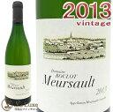 ドメーヌ・ルーロ ムルソー[2013][正規品] 白ワイン/辛口[750ml]Domaine Roulot Meursault 2013