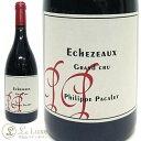 フィリップ・パカレ エシェゾー・グラン・クリュ [2014][正規品][750ml] 赤ワイン/辛口/自然派/ビオディナミPhilippe Pacalet Echezeaux Grand Cru 2014