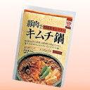 【3個セット】豚肉でキムチ鍋の素(4人前) 180g×3 【...