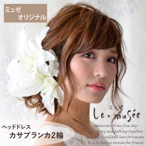 ヘッドドレス 髪飾り 造花 カサブランカ 2輪 | ウェディング ウエディング 成人式 結…...:lemusee:10002779
