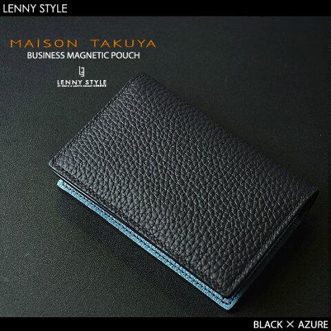 MAISON TAKUYA(メゾンタクヤ)ビジネスカードケース(名刺入れ)ブラック×アジュア【送料無料】