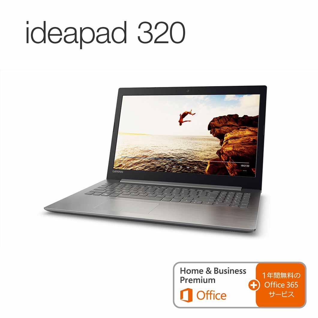 直販 ノートパソコン Officeあり:Lenovo ideapad 320Core i3搭載(15.6型 FHD/4GBメモリー/500GB HDD/Windows10/Microsoft Office Home & Business Premium/プラチナシルバー)【送料無料】