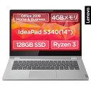 【9/26 1:59迄ポイント5倍】直販 ノートパソコン:Lenovo IdeaPad S340 AMD Ryzen3 3200U搭載(14.0型 FHD/4GBメモリー/128GB SSD/Windows10/Microsoft Office Home & Business 2019/プラチナグレー) 送料無料