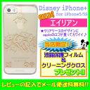 【GOLD箔】iPhone5/iPhone5S エイリアン シルエットケース 当店限定特典付き☆【ゴールドタイプ】【Alien】【リトルグリーンメン】【トイストーリー】【Disney iPhone+】【りんご】【ディズニーキャラクター】【ケース】【カバー】【レビューを書いて送料無料】J-I5S-DP43