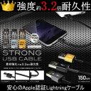 安心のApple社認証 Lightning STRONG USB CABLE 150cm 3色【アップル/iPhone/iPad/iPod/高品質/切れにくい/丈夫/強い/充電/予備/職場/バッテリー/ケーブル】02P06May15