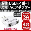 USB 4ポート ACアダプター 急速充電器【最大出力3A/コンセント/4台同時充電/電源プラグ/2