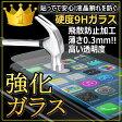 なんと2枚セット!iPhone強化ガラスフィルム! 硬度9H 0.3mm 光沢★高透明・気泡レス・飛散防止iPhone SE/iPhone6S/iPhone6SPlus/iPhone6/iPhone6Plus/iPhone5/iPhone5S/iPhone7/