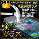 なんと2枚セット!★iPhone強化ガラスフィルム 硬度9H 0.3mm 光沢★高透明・気泡レス・飛散防止iPhone7/iPhone7Plus/iPhone ...