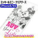 iPhone6 6Sケース ディズニー ミッキー&ミニー シ...