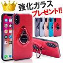 ショッピングバンカーリング 【強化ガラスフィルム付き】iPhone リング付きクリアケース【おしゃれ 海外ブランド マグネット バンカーリング一体 透明 シンプル フラット 人気 iPhoneXS Max XS XR X 8 8Plus 7 7Plus 6S 6 6SPlus 6Plus iPhoneケース 落下防止 スタンド付き メンズ シンプル 保護】