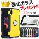 【強化ガラスフィルム付き】iPhone リング付き衝撃吸収タ...