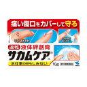 【国内送料無料】【第3類医薬品】サカムケア 10g