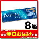 【8箱セット】フォーカス デイリーズアクア 30枚入 | コ...