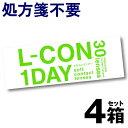 【ポイント10倍】L-CON1DAY (エルコンワンデー) 30枚入×4箱|1日使い捨て コンタクトレンズ ワンデー 処方箋なし ワンデーコンタクトレンズ コン...