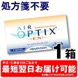 エアオプティクスEXアクア | 1ヶ月 コンタクト 処方箋不要 1ヶ月交換 処方箋なし O2オプティクス 連続装用 1か月 レンズデリ 1ヶ月使い捨て コンタクトレンズ