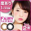 【2箱セット】FAIRY Natural(フェアリーナチュラル・1枚入・度あり度入) 処方箋不要 カラコン カラーコンタクトレンズ度あり度入1month