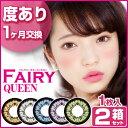 【2箱セット】FAIRY Queen(フェアリークィーン・1枚入・度あり度入) 処方箋不要 カラコン カラーコンタクトレンズ度あり度入1month
