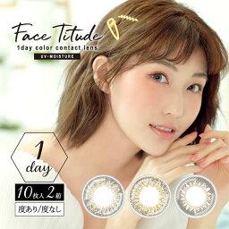 【ネコポス専用】Face Titude(フェイスティチュード)1day【2箱セット】 | 1dayタイプ お試し カラコン カラーコンタクト 度あり 度なし からこん 度入り 1デイ