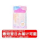 メニコン ハードレンズケースセット 2色セット 保存ケース【...