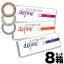 【8箱セット】ワンデーアキュビュー ディファイン モイスト1...