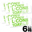 【キャッシュレス5%還元】【6箱セット】L-CON1DAY ...