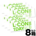 【8箱セット】L-CON1DAY (エルコンワンデー) 30...