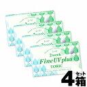 【ポイント5倍】【4箱セット】シード2weekFineUV ...