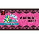 コンドーム ANESIS 1000 12個入3箱セット オカモト株式会社 ヘルスケア コンドーム condom 避妊具 ※取寄せ