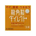 【第3類医薬品】龍角散ダイレクトトローチ マンゴー 20個