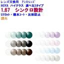 ショッピングフレーム シンクロアシスト167サンテック 調光レンズ HOYA ホヤ アシストレンズ 両面シンクロ設計 1.67 メガネ レンズ交換用 2枚1組 1本分 他店購入フレームOK