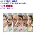 ショッピングブルーライトカット メガネ マキシマ174AS ブルーライトカット LCDカラーレンズ イトーレンズ1.74非球面レンズ 単焦点 メガネ レンズ交換用 2枚1組 1本分 他店購入メガネもOK 持ち込み可 持込可