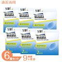 【送料無料】メダリストマルチフォーカル LOW 6箱セット(...