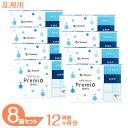 【送料無料】2weekメニコンプレミオトーリック 8箱セット(1箱6枚入り)/メニコン