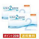 \最大800円OFFクーポン配布中!/■ポイント20倍■【送料無料】WAVE 2ウィーク UV(×2箱)(ウェイブ/2週間使い捨て/2week/コンタクト/レンズ/レンズ20)